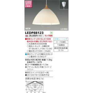 LEDP88123 プルスイッチ付 ダイニング用 コード吊ペンダント [LED][ライトブラウン][ランプ別売] 東芝ライテック terukuni