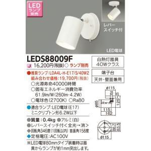LEDS88009F フランジタイプ レバースイッチ付 スポットライト [LED][ピュアホワイト][ランプ別売] あすつく 東芝ライテック|terukuni