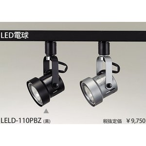 ●LDR-7LME11 LED電球付(調光不可)(電球色)●ダクトコンセント式 ●カラー:黒●セード...