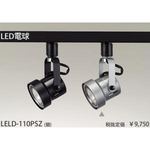 ●LDR-7LME11 LED電球付(調光不可)(電球色)●ダクトコンセント式 ●カラー:銀●セード...