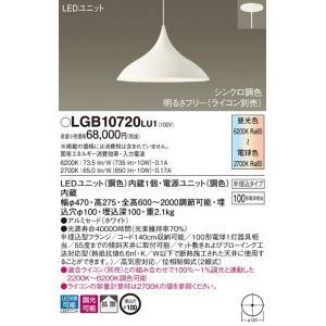 ペンダントライトシンクロ調色100形コード吊ペンダント[LED昼光色〜電球色][ベージュ] LGB10720LU1|terukuni