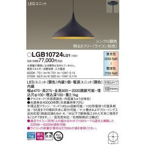 ペンダントライトシンクロ調色100形コード吊ペンダント[LED昼光色〜電球色][黒鉄色] LGB10724LU1|terukuni