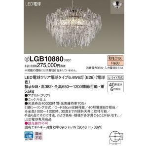 パナソニッククリア飾りチェーン吊シャンデリア[LED電球色]LGB10880|terukuni