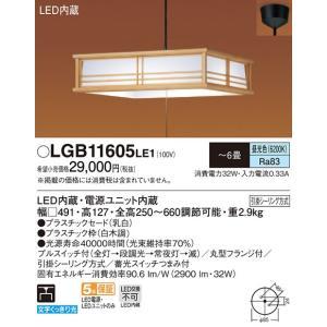 ペンダントライト段調光(単色)タイプ プルスイッチ式和風コード吊ペンダント[LED昼光色][〜6畳]LGB11605LE1|terukuni