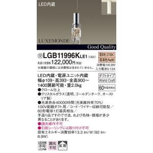 LGB11996KLE1 LUXEMONDE リュクスモンド スワロフスキー プラグタイプワイヤー吊ペンダント [LED電球色] パナソニック terukuni