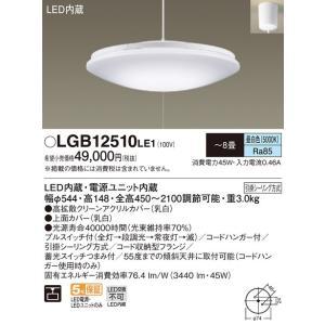 LGB12510LE1  プルスイッチ式 コード吊ペンダント [LED昼白色][〜8畳] あすつく パナソニック|terukuni