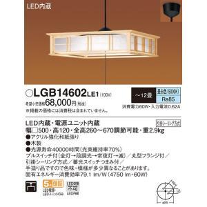LGB14602LE1 段調光(単色)タイプ プルスイッチ式 和風 コード吊ペンダント [LED昼白色][〜12畳] パナソニック terukuni