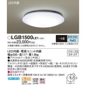 LGB1500LE1 段調光(単色)タイプ プルスイッチ式 シーリングライト [LED昼光色][〜8畳] パナソニック|terukuni