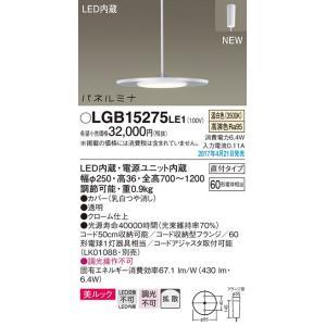 ペンダントライトパネルミナ60形 美ルックコード吊ペンダント[LED温白色]LGB15275LE1|terukuni