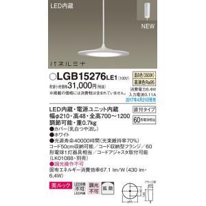 ペンダントライトパネルミナ60形 美ルックコード吊ペンダント[LED温白色]LGB15276LE1|terukuni