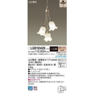 シャンデリア吹抜用チェーン吊シャンデリア[LED電球色][〜4.5畳]LGB19342K|terukuni