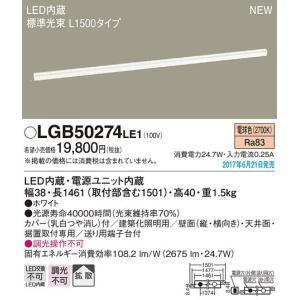 LGB50274LE1  [あすつく] パナソニック スタンダードタイプ L1500 ラインベースライト [LED電球色] terukuni