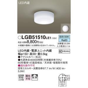 パナソニック小型シーリングライト[LED昼白色]LGB51510LE1あすつく terukuni