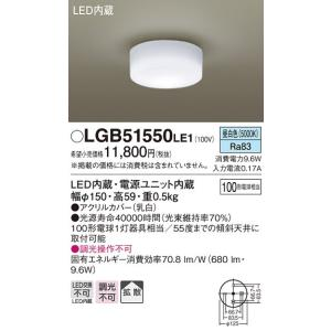 LGB51550LE1 100形相当  小型シーリングライト [LED昼白色] あすつく パナソニック|terukuni