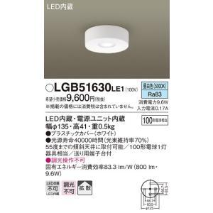 LGB51630LE1 100形相当 拡散 ダウンシーリング [LED昼白色] あすつく パナソニック|terukuni