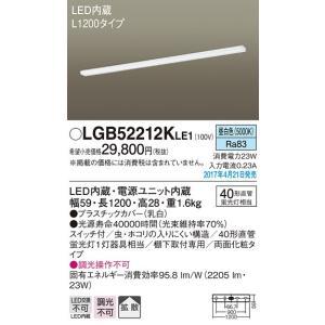 パナソニックL1200タイプスイッチ付キッチン手元灯[LED昼白色][棚下取付専用型]LGB52212KLE1|terukuni