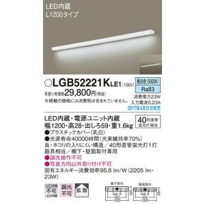 パナソニックL1200タイプ棚下・壁面取付型ベースライト[LED昼白色]LGB52221KLE1 terukuni