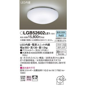 LGB52602LE1 工事不要タイプ  小型シーリングライト [LED昼白色] あすつく パナソニック|terukuni