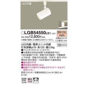 LGB54550LE1 100形 拡散 LED一体型 スポットライト プラグタイプ [LED電球色][ホワイト] パナソニック|terukuni