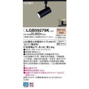 LGB59279K パナソニック 50形 拡散 LED電球交換可能型 スポットライト プラグタイプ [LED電球色][ブラック]|terukuni