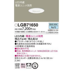 LGB71650 パナソニック  ニッチ カウンター用 ダウンライト [LED昼白色]|terukuni