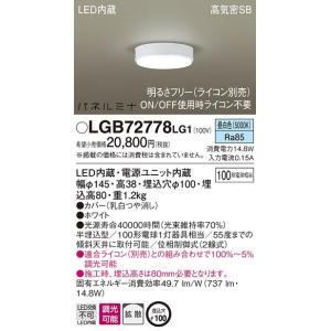 LGB72778LG1 パナソニック パネルミナ 半埋込タイプ ダウンライト [LED昼白色]|terukuni