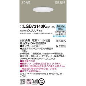LGB73140KLE1 パナソニック 60形Φ100 拡散 LED一体型 浅型ダウンライト [LED昼白色][ホワイト]|terukuni