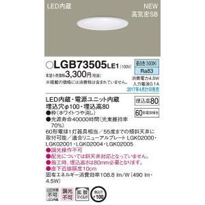 LGB73505LE1  [あすつく] パナソニック 60形Φ100 拡散 LED一体型 ダウンライト [LED昼白色][ホワイト]|terukuni