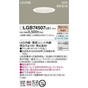 LGB74507LE1  [あすつく] パナソニック 100形Φ100 拡散 LED一体型 ダウンライト [LED電球色][ホワイト]|terukuni