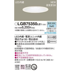 LGB75350LE1 60形Φ150 拡散 LED一体型 ダウンライト [LED昼白色][ホワイト] あすつく パナソニック|terukuni