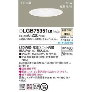 LGB75351LE1 60形Φ150 拡散 LED一体型 ダウンライト [LED温白色][ホワイト] パナソニック|terukuni