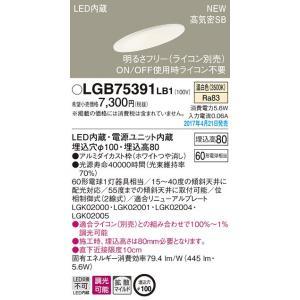LGB75391LB1 60形Φ100 拡散 LED一体型 傾斜天井用ダウンライト [LED温白色][調光可能][ホワイト] あすつく パナソニック|terukuni