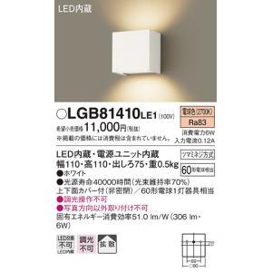 LGB81410LE1   ブラケットライト [LED電球色] あすつく パナソニック|terukuni
