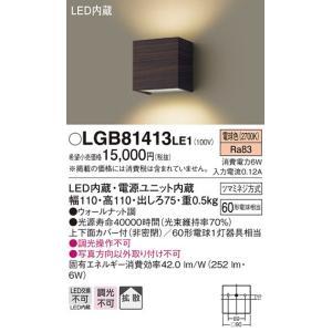 LGB81413LE1   ブラケットライト [LED電球色] あすつく パナソニック|terukuni