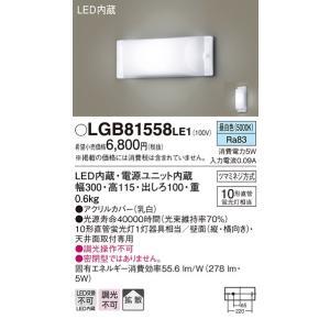 LGB81558LE1 多目的  ブラケットライト [LED昼白色] あすつく パナソニック|terukuni