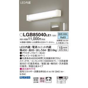 LGB85040LE1 多目的  ブラケットライト [LED昼白色] あすつく パナソニック|terukuni