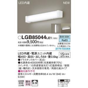 LGB85044LE1 タンブラスイッチ式  キッチン手元灯 [LED昼白色] パナソニック|terukuni