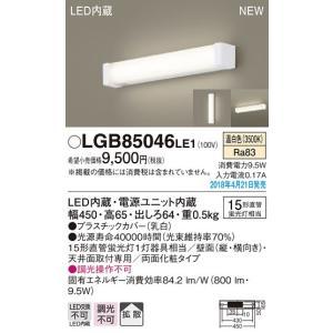 パナソニックLED手元灯[温白色]LGB85046LE1 terukuni
