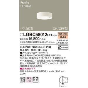 LGBC58012LE1 FreePa ON/OFF型 多目的用 ダウンシーリング [LED電球色] あすつく パナソニック|terukuni
