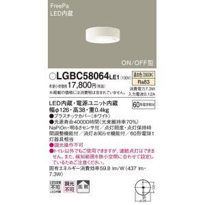 LGBC58064LE1 FreePa ON/OFF型 トイレ用 ダウンシーリング [LED温白色] あすつく パナソニック|terukuni