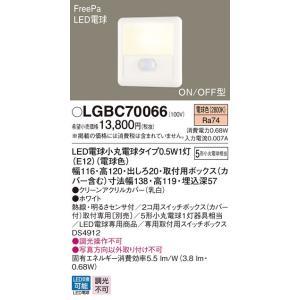 LGBC70066 FreePa ON/OFF型 人感センサ付 フットライト [LED電球色] パナソニック|terukuni