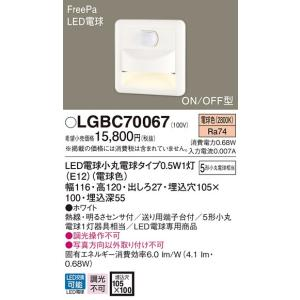LGBC70067 FreePa ON/OFF型 人感センサ付 フットライト [LED電球色] パナソニック|terukuni