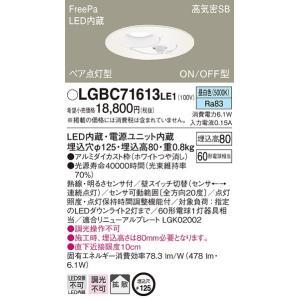 LGBC71613LE1 60形Φ125 拡散 FreePa 人感センサー付ダウンライト [LED昼白色] パナソニック terukuni