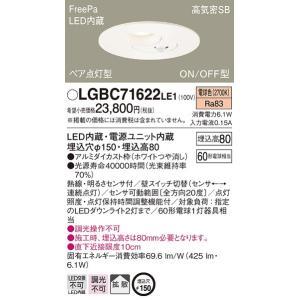 LGBC71622LE1 60形Φ150 拡散 FreePa 人感センサー付ダウンライト [LED電球色] パナソニック|terukuni