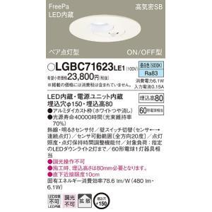LGBC71623LE1 60形Φ150 拡散 FreePa 人感センサー付ダウンライト [LED昼白色] パナソニック terukuni
