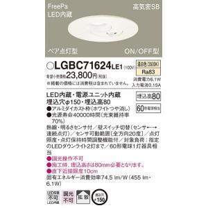LGBC71624LE1 パナソニック 60形Φ150 拡散 FreePa 人感センサー付ダウンライト [LED温白色]|terukuni