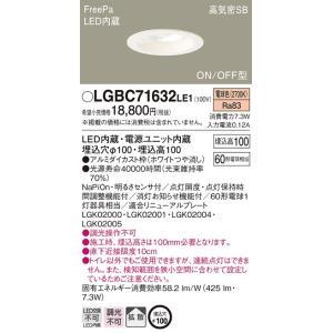 LGBC71632LE1 60形Φ100 拡散 FreePa トイレ用 人感センサー付ダウンライト [LED電球色] パナソニック|terukuni