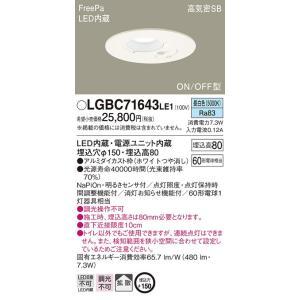 LGBC71643LE1 60形Φ150 拡散 FreePa トイレ用 人感センサー付ダウンライト [LED昼白色] パナソニック|terukuni