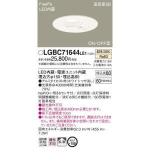 LGBC71644LE1 パナソニック 60形Φ150 拡散 FreePa トイレ用 人感センサー付ダウンライト [LED温白色]|terukuni