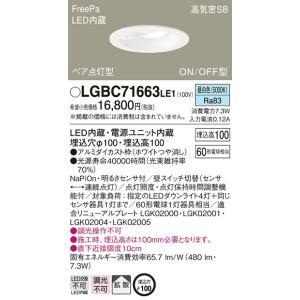 LGBC71663LE1 60形Φ100 拡散 FreePa 人感センサー付ダウンライト [LED昼白色] あすつく パナソニック|terukuni